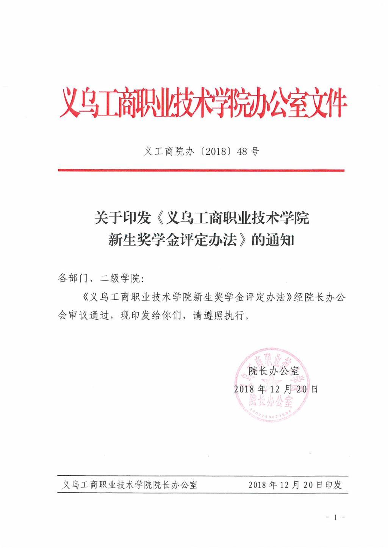 义乌工商职业技术学院新生奖学金评定办法